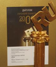 uCoz стал лауреатом Премии РуНета 2009